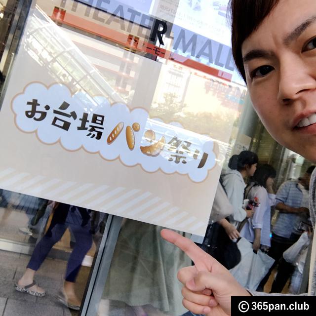 【パンフェス】第5回 お台場パン祭り2018に行ってきたよ♪(5/4)