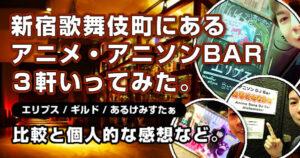 【新宿】アニメバー3軒いってきた☆エリプス/ギルド/あるけみすたぁ