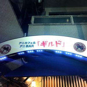 【新宿】アニメバー3軒いってきた☆エリプス/ギルド/あるけみすたぁ02