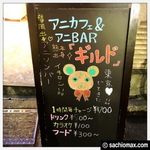 【新宿】アニメバー3軒いってきた☆エリプス/ギルド/あるけみすたぁ03