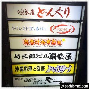 【新宿】アニメバー3軒いってきた☆エリプス/ギルド/あるけみすたぁ10