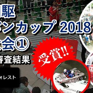 【ミニ四駆】ジャパンカップ2018東京大会1 コンデレ(サイドカー編)