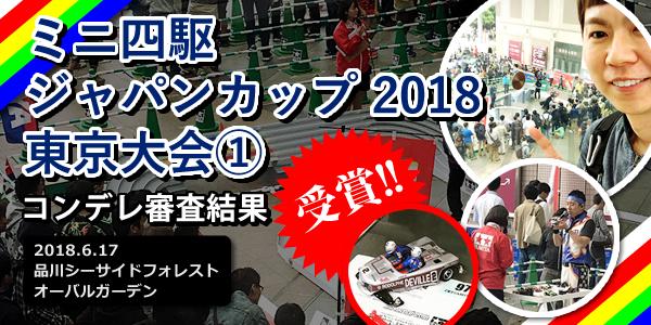 【ミニ四駆】ジャパンカップ2018東京大会1 コンデレ(サイドカー編)00