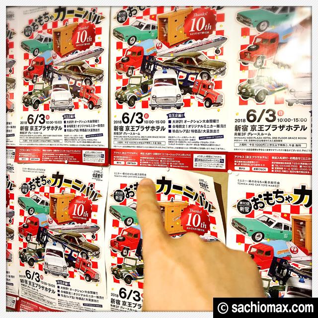 【ミニカー】第10回 おもちゃカーニバル at 新宿に行ってきたよ☆00