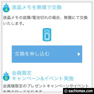 """【ブリタ】浄水ポットの故障した液晶メモを""""無料""""で交換する方法02"""