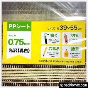 【ミニ四駆】ほぼ0円「自作」塗装ブースを改良しました【100均DIY】02