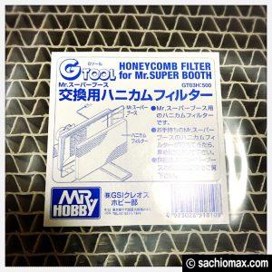【ミニ四駆】ほぼ0円「自作」塗装ブースを改良しました【100均DIY】10