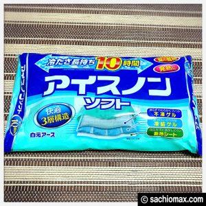 【おすすめ】枕が暑くて眠れない人に冷却ジェル「アイスノン」の使い方01