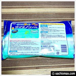 【おすすめ】枕が暑くて眠れない人に冷却ジェル「アイスノン」の使い方06