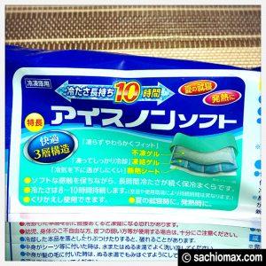 【おすすめ】枕が暑くて眠れない人に冷却ジェル「アイスノン」の使い方07