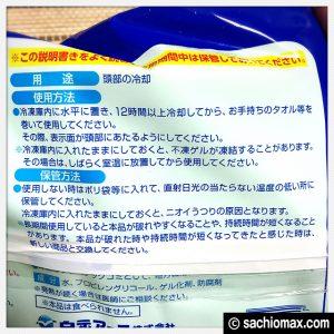 【おすすめ】枕が暑くて眠れない人に冷却ジェル「アイスノン」の使い方08