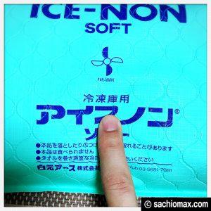【おすすめ】枕が暑くて眠れない人に冷却ジェル「アイスノン」の使い方10