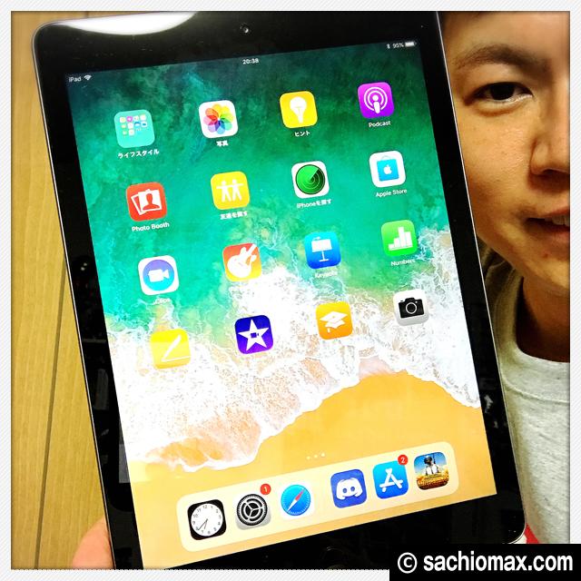【2018年版】iPad 9.7インチを買うならヤマダ電機さんがおすすめ00