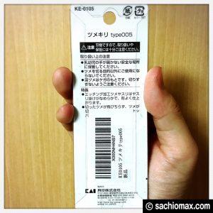 【ベストセラー】Amazonランキング1位「爪切り」人気の理由-日本製03