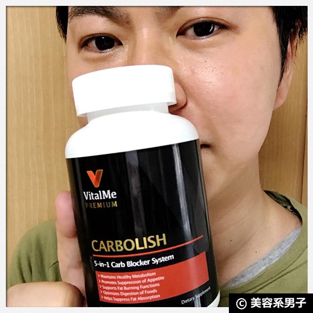 【体験終了】5in1ダイエットサプリ「カーボリッシュ」の効果と飲み方