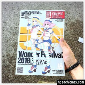 【ワンフェス】ワンダーフェスティバル2018[夏]に行ってきたよ☆04