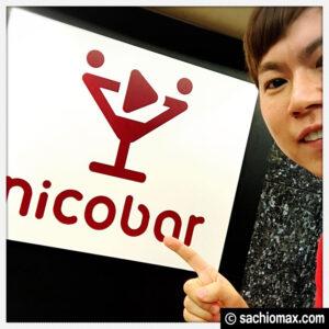 【新宿オタクバー】動画好きが集まる「nicobar(ニコバー)」感想