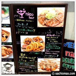 【新宿オタクバー】動画好きが集まる「nicobar(ニコバー)」感想09