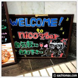 【新宿オタクバー】動画好きが集まる「nicobar(ニコバー)」感想10