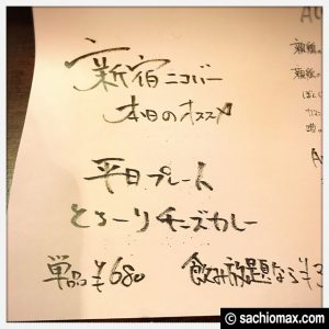 【新宿オタクバー】動画好きが集まる「nicobar(ニコバー)」感想13