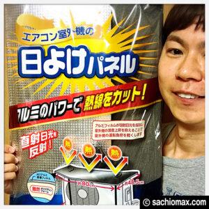 【省エネ】エアコン室外機の「日よけパネル」を効果的に使う方法00