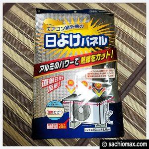 【省エネ】エアコン室外機の「日よけパネル」を効果的に使う方法02