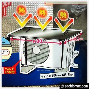 【省エネ】エアコン室外機の「日よけパネル」を効果的に使う方法03