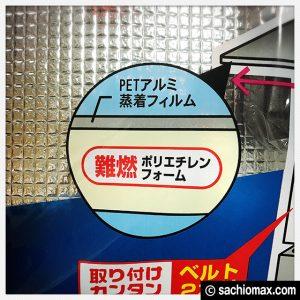 【省エネ】エアコン室外機の「日よけパネル」を効果的に使う方法04