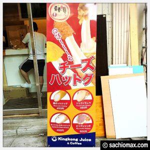 """【チーズドッグ】新大久保の""""伸びるやつ""""が新宿でも食べられるよ☆02"""