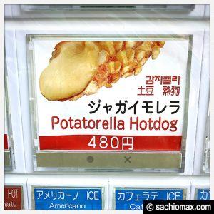 """【チーズドッグ】新大久保の""""伸びるやつ""""が新宿でも食べられるよ☆05"""