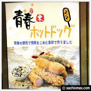 """【チーズドッグ】新大久保の""""伸びるやつ""""が新宿でも食べられるよ☆13"""