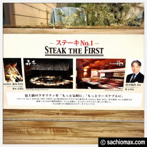 【新規オープン】ステーキ ザ ファースト 高田馬場店 ランチ 感想03