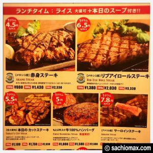 【新規オープン】ステーキ ザ ファースト 高田馬場店 ランチ 感想08