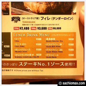 【新規オープン】ステーキ ザ ファースト 高田馬場店 ランチ 感想09