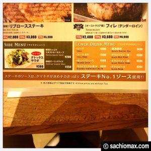【新規オープン】ステーキ ザ ファースト 高田馬場店 ランチ 感想10