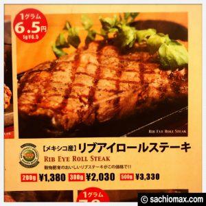 【新規オープン】ステーキ ザ ファースト 高田馬場店 ランチ 感想11