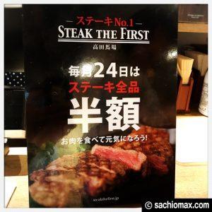 【新規オープン】ステーキ ザ ファースト 高田馬場店 ランチ 感想19