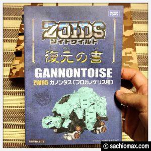 【ZOIDS】初めてのゾイドワイルド「ガノンタス」を作る-レビュー07