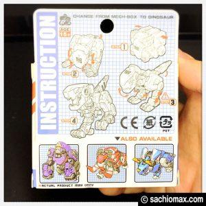 【変形玩具】52Toys『ビーストボックス(Beast Box)』めっちゃ可愛い05