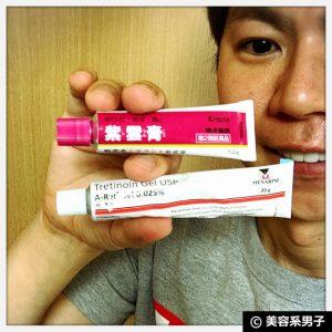 【男の美肌】トレチノインに紫雲膏(漢方)を加えた効果-スキンケア