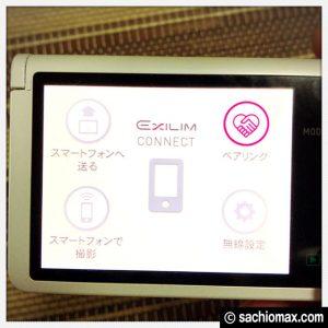 【自撮りができるデジカメ】カシオEXILIM EX-ZR70スマホ転送-口コミ22
