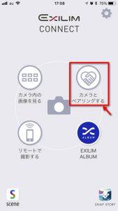 【自撮りができるデジカメ】カシオEXILIM EX-ZR70スマホ転送-口コミ24
