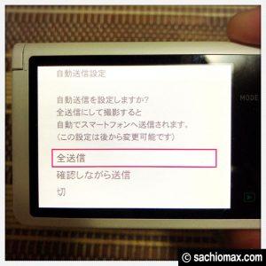 【自撮りができるデジカメ】カシオEXILIM EX-ZR70スマホ転送-口コミ31