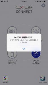 【自撮りができるデジカメ】カシオEXILIM EX-ZR70スマホ転送-口コミ37