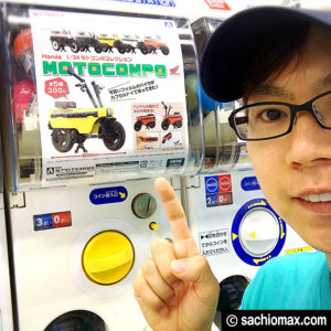 【ガチャ】Honda 1/24 モトコンポを簡単にフルコンプする方法00