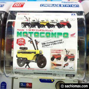 【ガチャ】Honda 1/24 モトコンポを簡単にフルコンプする方法01
