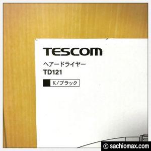 【1600レビュー超え!】TESCOMヘアドライヤー人気の理由-口コミ02