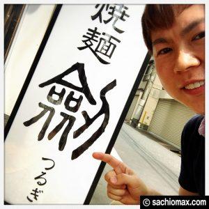 【高田馬場ランチ】パリモチ新食感『焼麺 劔(つるぎ)』焼きラーメン00