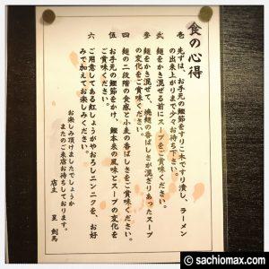 【高田馬場ランチ】パリモチ新食感『焼麺 劔(つるぎ)』焼きラーメン03