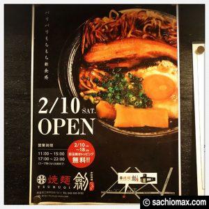 【高田馬場ランチ】パリモチ新食感『焼麺 劔(つるぎ)』焼きラーメン09